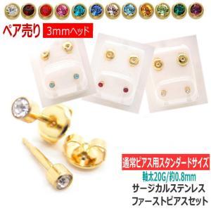 ファーストピアス 18ゲージ 18G 3mmヘッド ゴールド 1セット(両耳用)滅菌パック アレルギーフリー pr003-