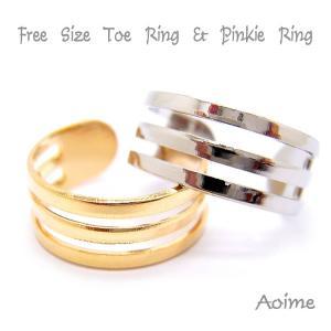 ピンキーリング トゥリング トゥーリング 足の指 小指 フリーサイズ 指輪 ミディリング ファランジリング 3ライン r1358