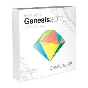 遺伝子検査キット<GeneLife Genesis2.0(ジ...
