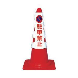カラーコーンカバー 駐車禁止|aok-safetyshop