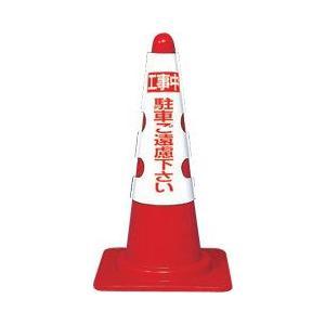 カラーコーンカバー 工事中 駐車ご遠慮下さい|aok-safetyshop