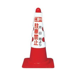 カラーコーンカバー 工事中  月 日 時より 駐車禁止|aok-safetyshop