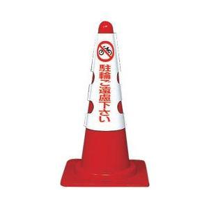カラーコーンカバー 駐輪ご遠慮下さい|aok-safetyshop