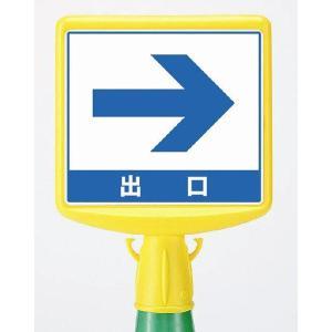 コーンサイントップ 出口 左右両面|aok-safetyshop
