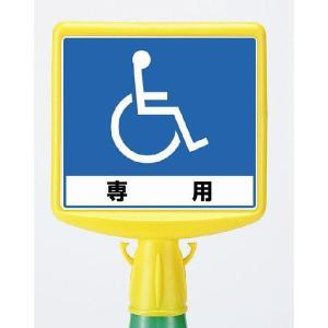 コーンサイントップ 障害者専用 両面|aok-safetyshop