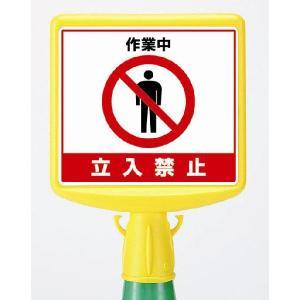 コーンサイントップ 立入禁止 片面|aok-safetyshop