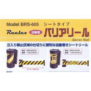 自動巻 バリアリール|aok-safetyshop