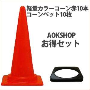 カラーコーン 赤 軽量 コーンベット 10本セット 送料無料 ウエイト付|aok-safetyshop