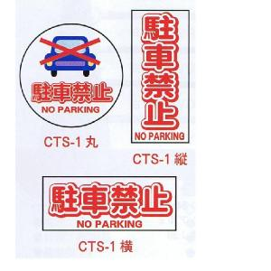 コーントップサイン 駐車禁止 CTS-1 ハカマ付|aok-safetyshop