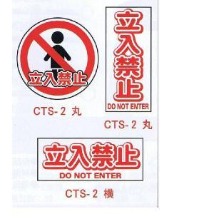 コーントップサイン 立入禁止 CTS-2 ハカマ付|aok-safetyshop