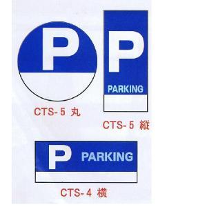 コーントップサイン 駐車場 CTS-5 ハカマ付|aok-safetyshop