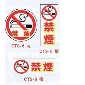 コーントップサイン 禁煙 CTS-6 ハカマ付|aok-safetyshop