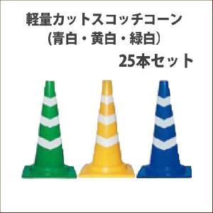 カットスコッチコーン 青白 黄白 緑白 軽量 910G  25本 送料無料|aok-safetyshop