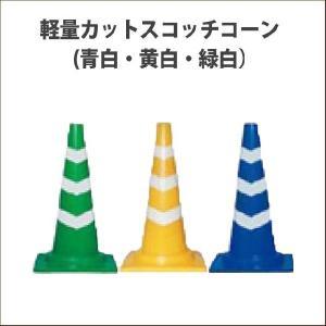 カットスコッチコーン 青白 黄白 緑白 軽量 910G|aok-safetyshop