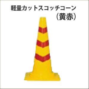 カットスコッチコーン 黄赤 50φ 軽量 |aok-safetyshop