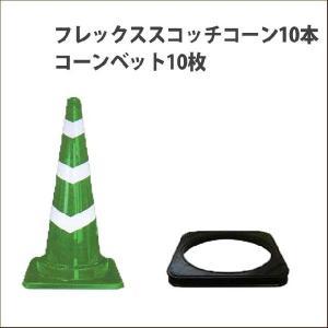 フレックススコッチコーン コーンベット 10個セット ウエイト付 送料無料|aok-safetyshop