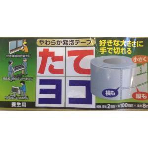 やわらか発泡テープ 萩原興業 養生用|aok-safetyshop