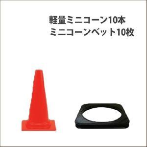 ミニコーン 軽量 専用ベット 10個セット 送料無料|aok-safetyshop