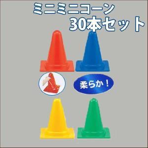 ミニミニコーン 柔らか 30本セット 送料無料|aok-safetyshop