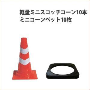 ミニスコッチコーン軽量 専用ベット 10個セット 送料無料|aok-safetyshop