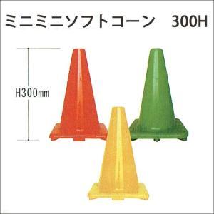 ミニミニソフトコーン 軟質塩ビ製 600グラム 高さ300ミリ 重石不要|aok-safetyshop