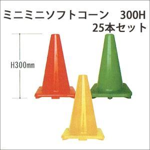 ミニミニソフトコーン 軟質塩ビ製 25本セット 送料無料 重石不要|aok-safetyshop