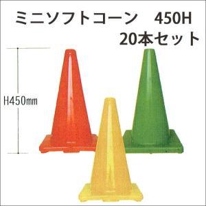 ミニソフトコーン 軟質塩ビ製 重石不要 20本セット 送料無料|aok-safetyshop