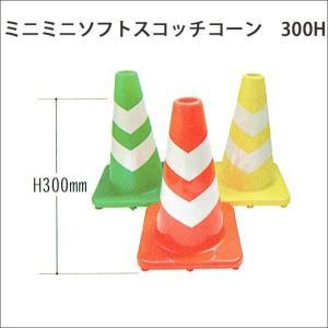 ミニコーン ミニソフトスコッチコーン 軟質塩ビ製 600G 高さ300 重石不要 軟質塩ビ製|aok-safetyshop