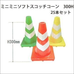 ソフトスコッチコーン ミニコーン 軟質塩ビ製 高さ30cm 25本セット 送料無料|aok-safetyshop