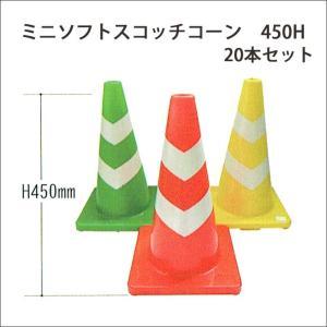 ソフトスコッチコーン 軟質塩ビ製 高さ45cm 20本セット 送料無料 重石不要|aok-safetyshop