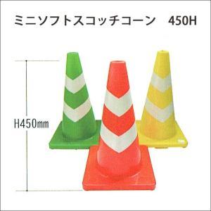 ミニソフトスコッチコーン 軟質塩ビ製 重石不要 1KG 高さ45cm|aok-safetyshop