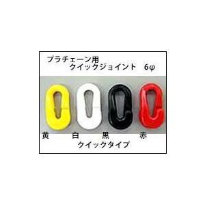 プラチェーン用 クイックジョイント 6φ|aok-safetyshop
