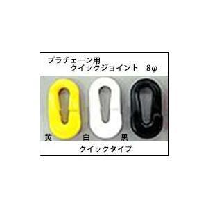 プラチェーン用 クイックジョイント 8φ  |aok-safetyshop