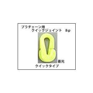 プラチェーン用 クイックジョイント 8φ 蓄光 |aok-safetyshop