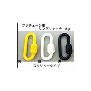 プラチェーン用リングキャッチ 8φ スクリュータイプ|aok-safetyshop