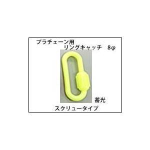 プラチェーン用リングキャッチ 8φ 蓄光 スクリュータイプ|aok-safetyshop