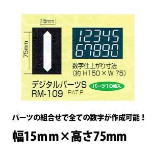 強力溶着式ロードマーキング デジタルパーツS 10枚入り 白|aok-safetyshop
