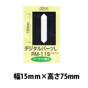 強力溶着式ロードマーキング デジタルパーツL 10枚入り 白 幅15ミリ高さ75ミリ |aok-safetyshop