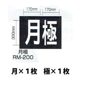 強力溶着式ロードマーキング サイン 月極 白 300ミリ 170ミリX2|aok-safetyshop