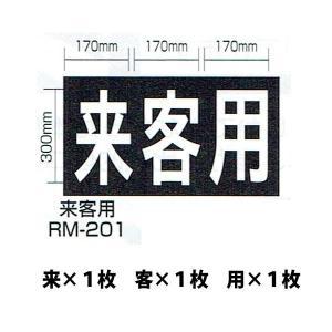 強力溶着式ロードマーキング サイン 来客用 白 300ミリ 170ミリX3|aok-safetyshop