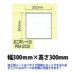 強力溶着式ロードマーキング サイン 加工用シート 白 300ミリ|aok-safetyshop
