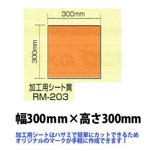 強力溶着式ロードマーキング サイン 加工用シート 黄色 幅300ミリ 高さ300ミリ|aok-safetyshop