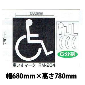 強力溶着式ロードマーキング サイン 車椅子マーク 白 幅680ミリ高さ780ミリ|aok-safetyshop