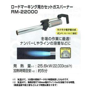 強力溶着式ロードマーキング カセットガスバーナー 25.6KW|aok-safetyshop