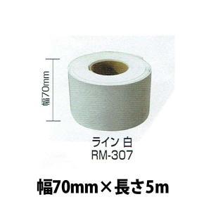 強力溶着式ロードマーキング ライン 白 5M 70ミリ|aok-safetyshop