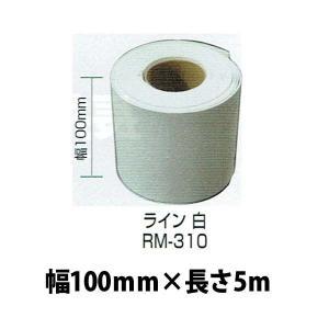 強力溶着式ロードマーキング ライン 白 5M 100ミリ|aok-safetyshop