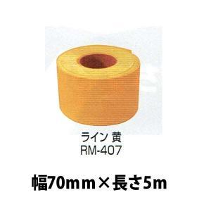 強力溶着式ロードマーキング ライン 黄色 5M 70ミリ|aok-safetyshop