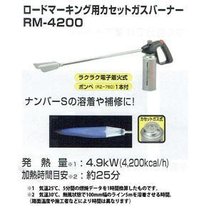 強力溶着式ロードマーキング カセットガスバーナー 4.9KW |aok-safetyshop