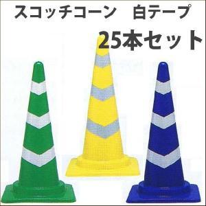 スコッチコーン 青白 緑白 黄白 軽量 25本 送料無料|aok-safetyshop