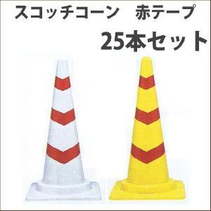 スコッチコーン 白赤 黄赤 軽量 25本 送料無料|aok-safetyshop